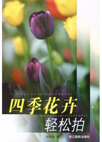 四季花卉轻松拍