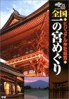 全国一の宮めぐり―ビジュアル神社総覧