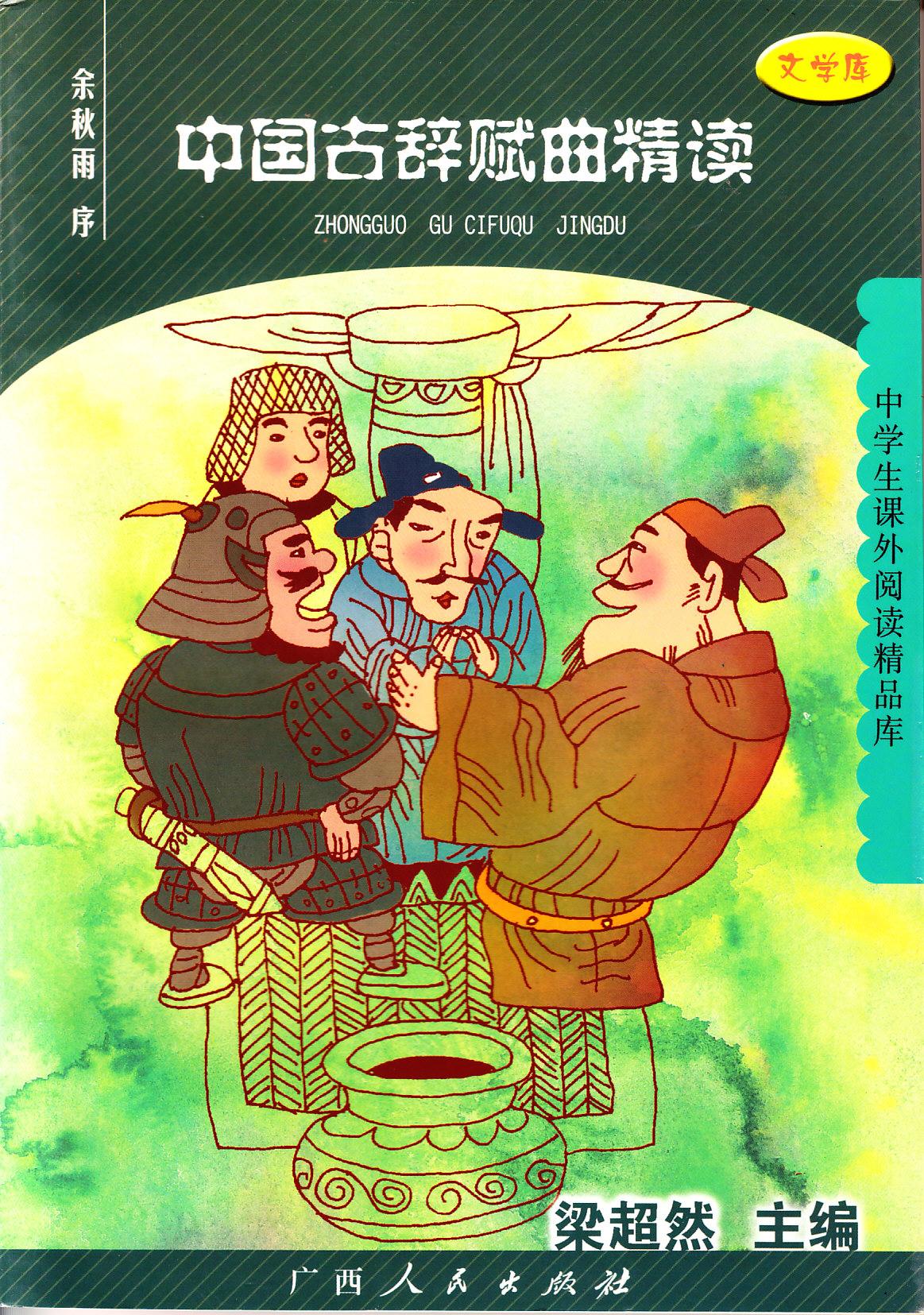 中国古辞赋曲精读