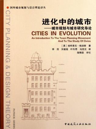 進化中的城市