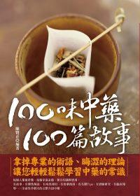 100味中藥,100篇故事