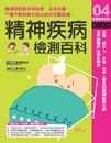 家庭醫學百科(4)