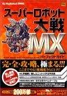 スーパーロボット大戦MX パーフェクトガイド