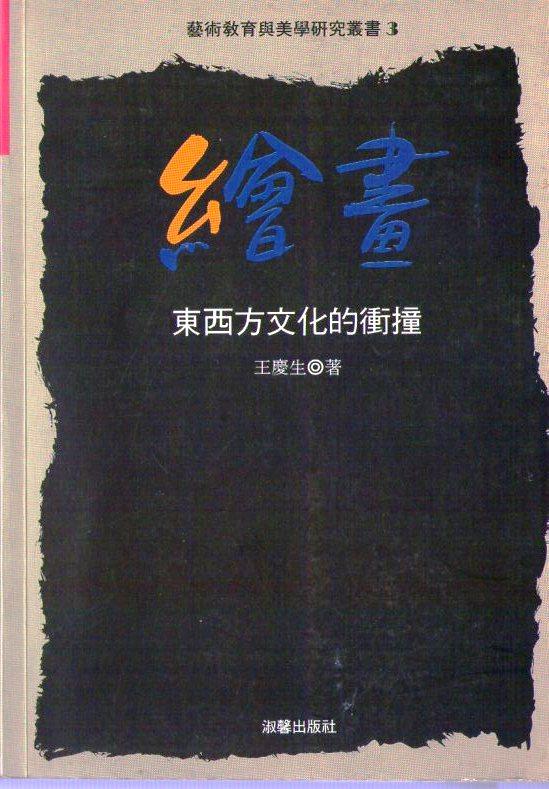 藝術教育與美學研究叢書(3)繪畫—東西方文化的衝撞