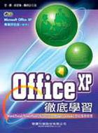 Office XP徹底學習