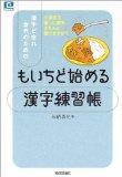 「もういちど始める」漢字練習帳―漢字ど忘れ世代のための
