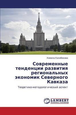 Sovremennye tendentsii razvitiya regional'nykh ekonomik Severnogo Kavkaza
