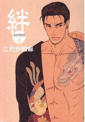Kizuna 4