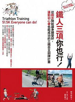 鐵人三項你也行!從跑步開始讓身體變好,運動初心者也能成功的三鐵自主訓練計畫