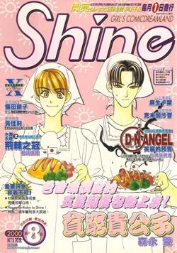 shine 2000-08