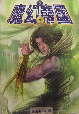 魔幻帝國 8