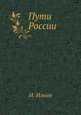 Puti Rossii