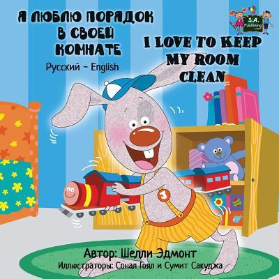 I Love to Keep My Room Clean (Russian English children book, Russian childrens books)