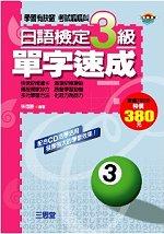 日語檢定3級單字速成(1書+4CD)