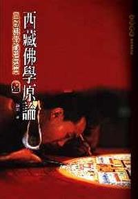 西藏佛学原论