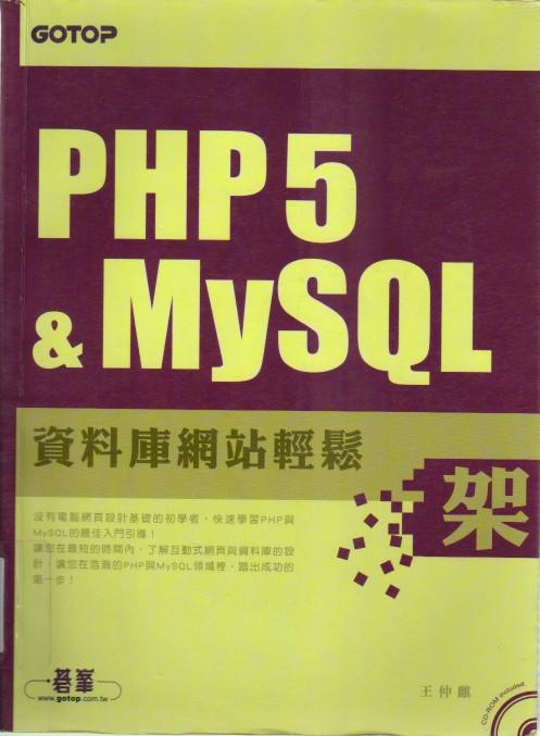PHP 5 & MySQL 資料庫網站輕鬆架