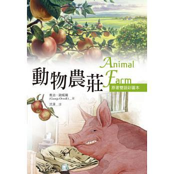 動物農莊 Animal Farm【原著雙語彩圖本】(25K彩色)