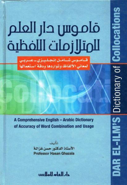 قاموس دار العلم للمتلازمات اللفظية
