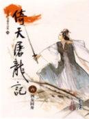 倚天屠龍記(6)