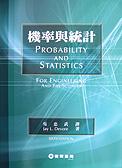 機率與統計