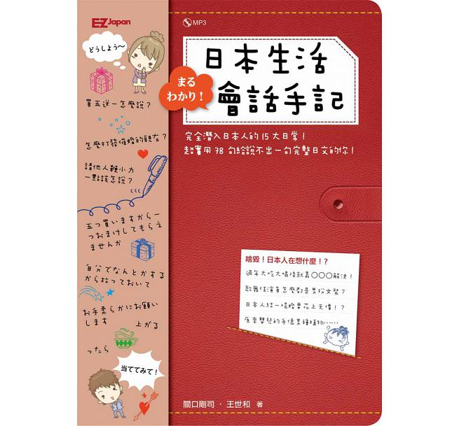完全潛入!日本生活會話手記(1書1MP3)