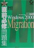 直前必修問題集 MCP/MCSE試験番号70‐222 Windows 2000 Migration