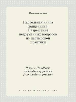 Priest's Handbook. Resolution of Puzzles from Pastoral Practice
