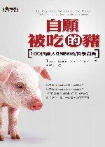 自願被吃的豬