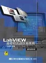 LabVIEW基礎程式設計及應用