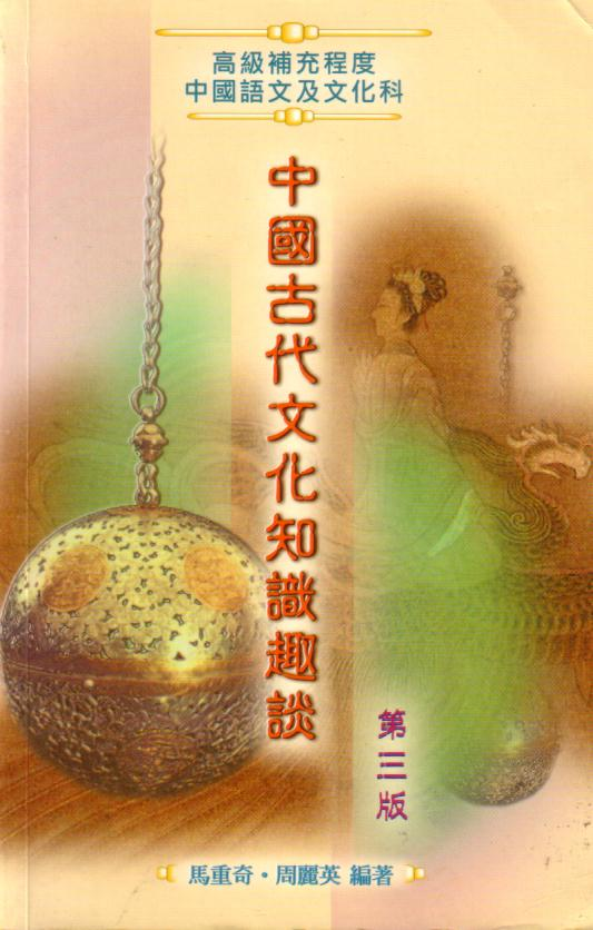中國古代文化知識趣談