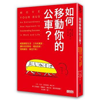 如何移動你的公車?