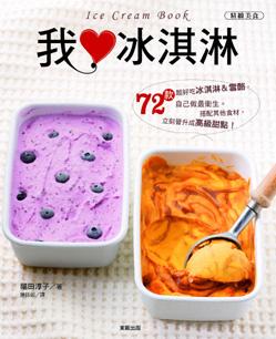 我♥冰淇淋