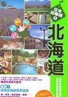 日本攻略遊(1)北海道