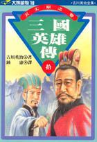 三國英雄傳(十)