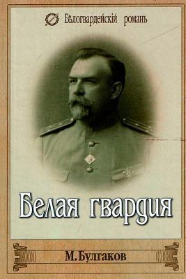 Belaya Gvardiya