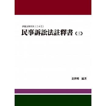 民事訴訟法註釋書(三)