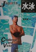 Jスポーツシリーズ 9 水泳