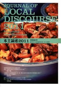 香港本土論述2011