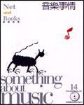 音樂事情 Something about Music