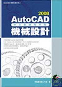 AUTOCAD 2008 中文版使用手冊
