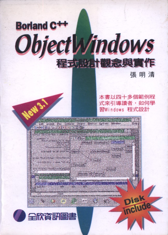 Borland C++ Objec WINDOWS