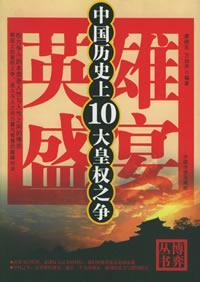 英雄盛宴/中国历史上10大皇权之争/博弈丛书