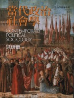 當代政治社會學