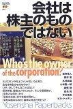 会社は株主のものではない