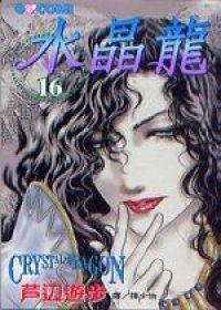 水晶龍16