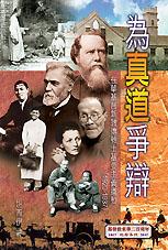為真道爭辯- 在華基督新教傳教士基要主義運動