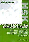 HSK速成强化教程.