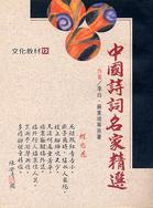 中國詩詞名家精選