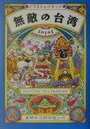 無敵の台湾