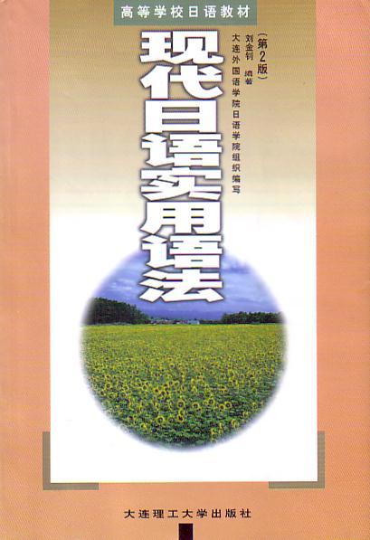 现代日语实用语法